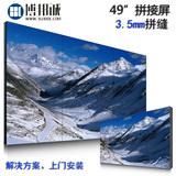 49寸拼接屏(3.9mm低亮)